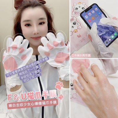 DS韓國彩妝~DY可愛又好用 韓國F&U貓抓手膜嫩白保濕細膩雙手護理補水