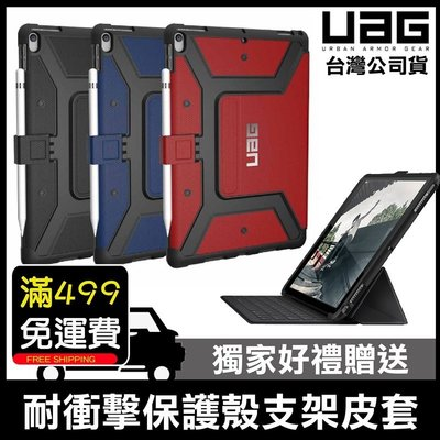 UAG 美國軍規防摔殼 iPad Pro Air3 10.2吋 10.5吋 11吋 支架皮套 保護套 保護殼 筆槽 防摔