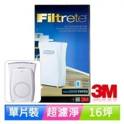 ❤3M Filtrete 空氣清靜機超濾淨型大坪數專用濾網(16坪)CHIMSPD-03UCF FAP03