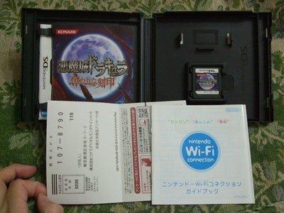 ※稀有品!『懷舊電玩食堂』《純日版、盒書附回函卡、3DS可玩》【NDS】實體拍攝 惡魔城:被奪的刻印