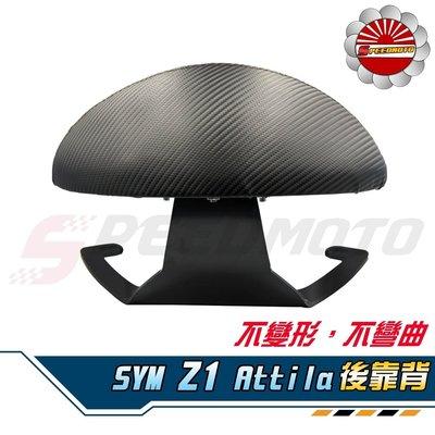 【Speedmoto】Z1 Attila 半月型 小饅頭 造型後靠墊組 後靠背 後靠墊 黑鐵架 sym 支架 後扶手