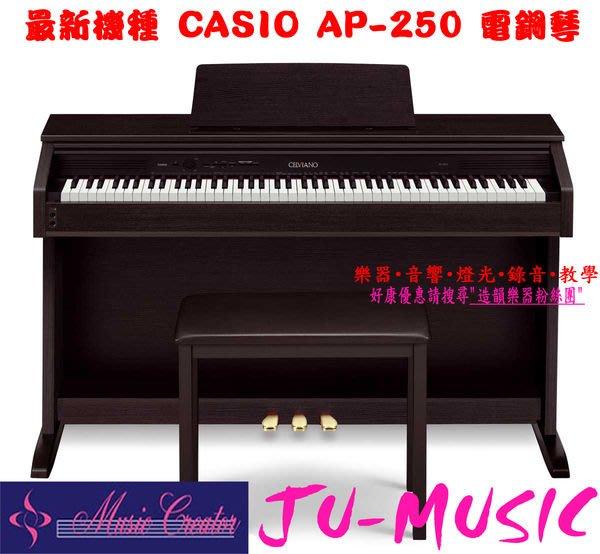 造韻樂器音響- JU-MUSIC - CASIO CELVIANO 數位 電鋼琴 AP-250 AP250 橡木質感 另有 AP-450 AP-650