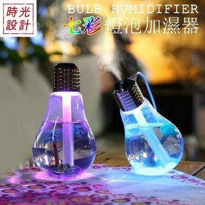 ~時光 ~ 七彩燈泡 大容量加濕器 超靜音USB充電~氣氛燈 夜燈 生日 聖誕   居家擺飾