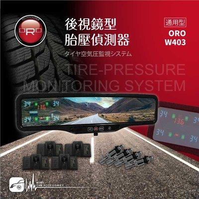 T6r【ORO W403】後視鏡型無線胎壓偵測器 通用型 胎壓/胎溫/電壓 整合性佳 自動感光 台灣製