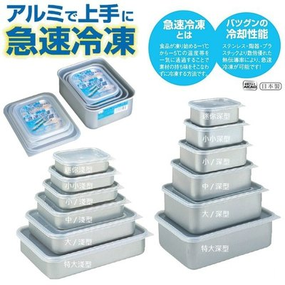 """【小胖日本代購】""""小/深型"""" 日本 AKAO 鋁製 急速冷凍 冷藏 保鮮盒/保存容器(附塑膠蓋) ◎1.2L◎日本製"""
