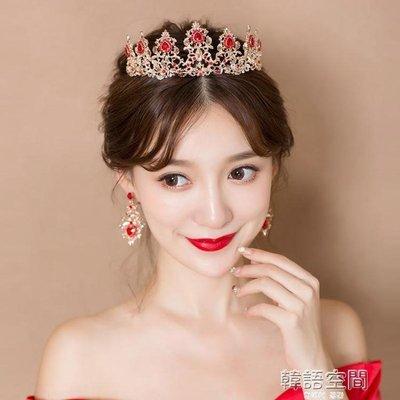 新娘頭飾紅色皇冠耳環發飾套裝韓式敬酒服結婚巴羅克飾品