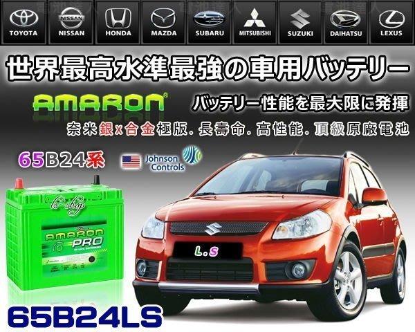 新莊店【電池達人】愛馬龍 汽車 CIVIC CRV H-RV YARIS ALTIS WISH 本田喜美 65B24LS