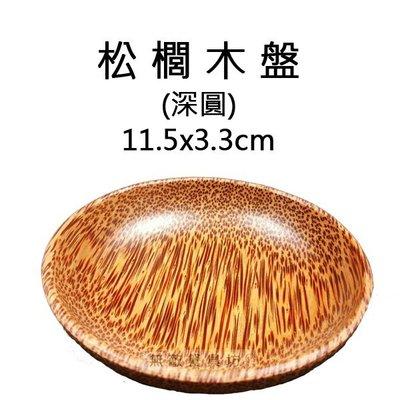 【無敵餐具】松櫚木盤-深圓(11.5x...