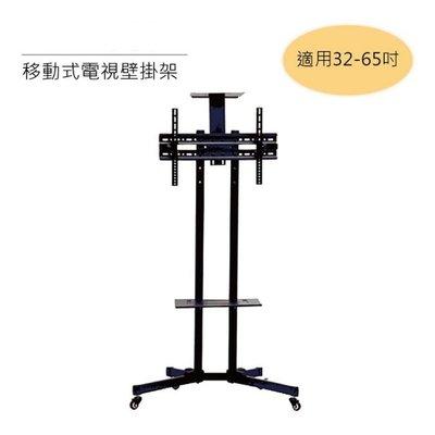 移動式電視壁掛架,掛壁架, 活動立架,適用32~65吋 承重50kg 可上下俯仰15度,高雄市店家