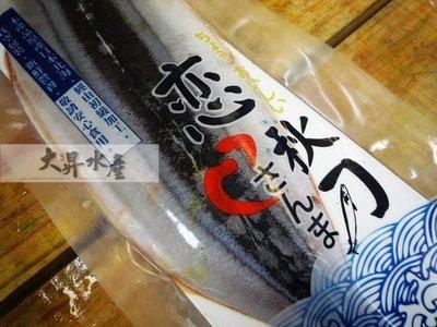 【大昇水產】嚴選來自日本北海頂級特大秋刀魚/魚片*買十送一*