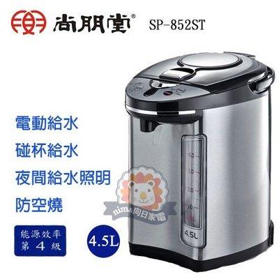 *nim&向日家電小鋪*尚朋堂4.5公升熱水瓶SP-852ST(電動+碰杯)