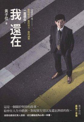 *【知書房】圓神出版∣我還在∣9789861335605∣黃子佼∣二手,滿399元免運