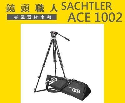 ☆鏡頭職人☆ ( 腳架出租 ) ::: Sachtler ACE 1002 沙雀 承重 4Kg 租 師大 板橋 楊梅