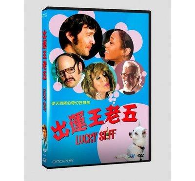 合友唱片 面交 自取 出運王老五 (DVD) Lucky Stiff