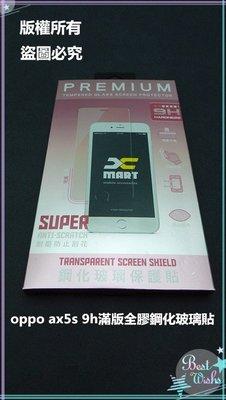 金山3C配件舘 OPPO AX5S CPH1920(6.2吋)9H滿版全膠鋼化貼 玻璃貼 鋼膜 鋼化膜 貼到好$250