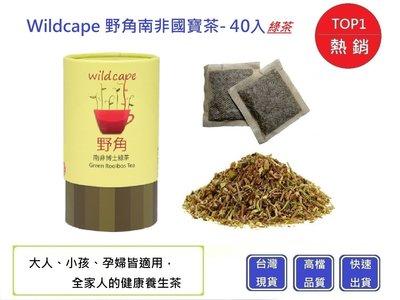 Wild Cape野角南非國寶茶【Chu Mai】南非博士茶-綠茶40入 無咖啡因茶 孕婦 老人 小孩 皆可飲用