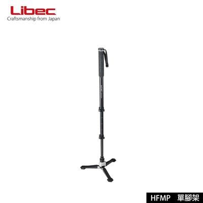 【EC數位】Libec HFMP 專業錄影單腳架 獨腳架 攝影杖 最大承載8公斤 錄影腳架 攝影腳架 外拍 人物攝影
