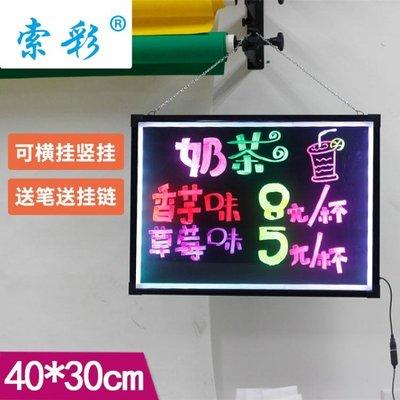 索彩40*30壁掛式熒光板夜光廣告寫字板LED發光板手寫電子留言黑板sys