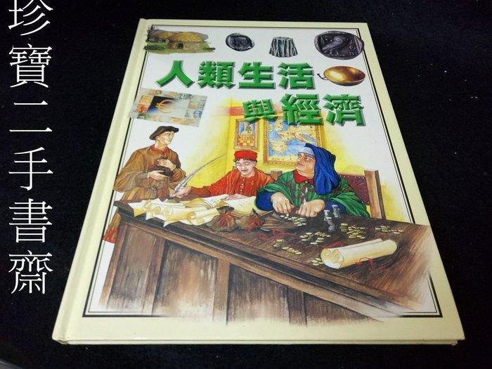【珍寶二手書齋3B20】人類生活與經濟ISBN:986770472X 花旗出版