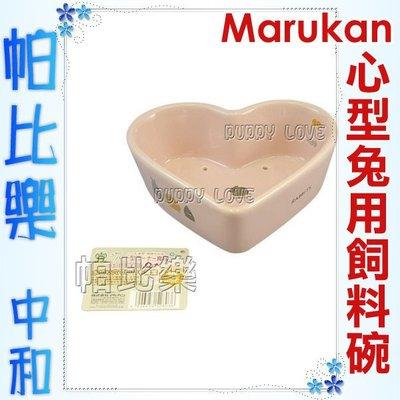 ◇◇帕比樂◇◇日本Marukan 心型兔用飼料碗【ES-14 】天竺鼠兔子適用