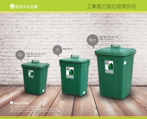 【生活空間】大方型垃圾桶/資源回收桶/分類垃圾桶/美式回收桶/掀蓋式垃圾桶/LOFT/工業風/家用垃圾桶/廚房垃圾桶