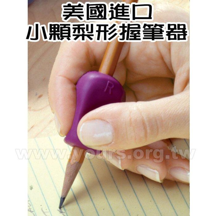 感統家族_小梨型握筆器共2顆_小學三年級以上或青少年/成人/文字工作者適用