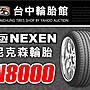 【台中輪胎館】尼克森 NEXEN N8000 245/ 35/ ...