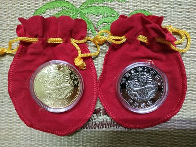 低價讓藏 紫南宮首發龍年招財錢母(金、銀各一枚附絨布袋) 漂亮完整完美品 值得收藏