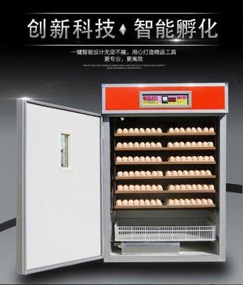 孵化機 智慧孵化機全自動大中小型家用型雞鴨鵝鳥孵化器孵蛋機孵化箱設備  JD   全館免運