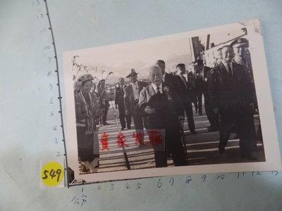 民國52年,花蓮港,開放為國際港開港典禮,行政院長,王雲五,古董黑白,照片,相片**稀少品3