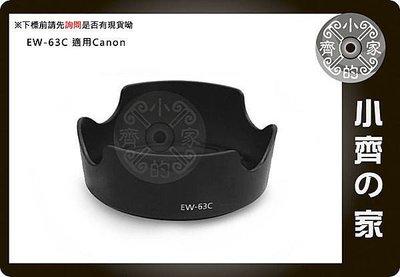小齊的家 CANON副廠 100D 700D KIT鏡 EF-S 18-55mm f/ 3.5-5.6 IS STM 相容原廠 EW-63C遮光罩 可反扣 台北市