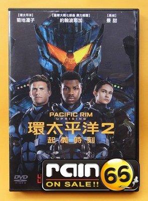 ⊕Rain65⊕正版DVD【環太平洋2:起義時刻】-水底情深導演監製(直購價)