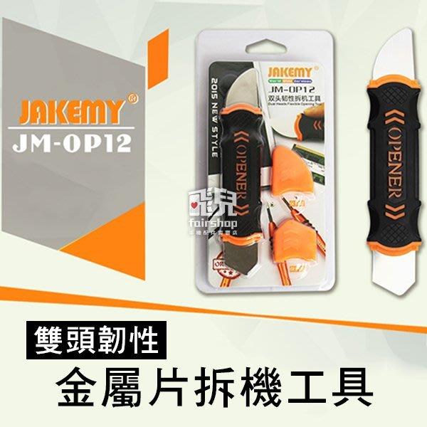 【妃凡】回彈柔韌!JAKEMY 雙頭 韌性 金屬片 拆機工具 JM-OP12 維修 拆手機 平板 電腦 77