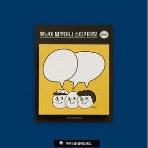 好心情日韓正品雜貨『韓國oh,lolly day!』三兄弟對話框便利貼