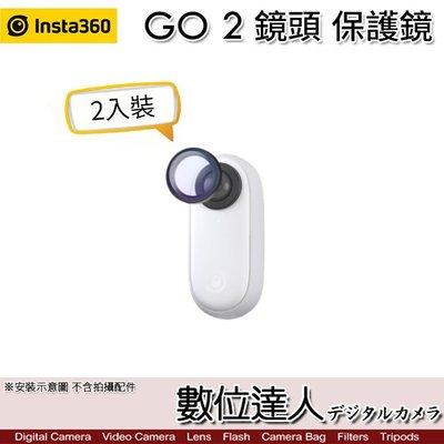 【數位達人】Insta360 GO 2 鏡頭 保護鏡 GO2 原廠配件 2入裝 CING2CB/B