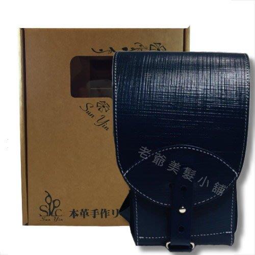 [本革手作]真皮皮革剪刀包-深藍色(有蓋)-5隻裝