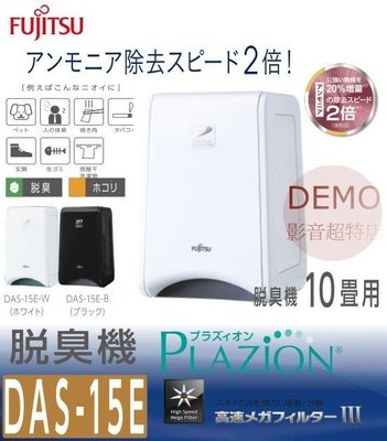 ㊑DEMO影音超特店㍿日本Fujitsu富士通 DAS-15E 除臭機 除臭除菌另 DAS-303E/ACS-71D