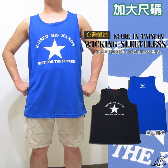 加大尺碼吸濕排汗無袖背心 台灣製吊嘎背心 運動健身背心 無挖背 彈性 星星圖案(310-7639)藍色 黑色 sun-e