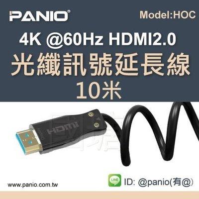 [特價]10米 HDMI2.0 18G 光纖主動訊號延長線螢幕連接線《✤PANIO國瑭資訊》HOC210
