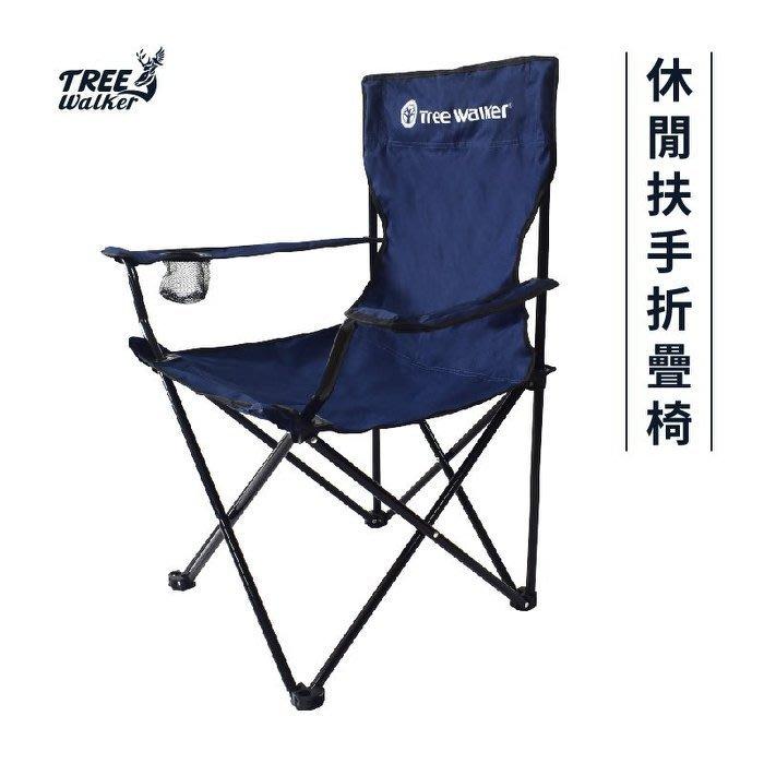 【Treewalker露遊】102003休閒扶手折疊椅 600D津布  休閒椅 摺疊椅 椅子 靠背椅 納露營椅~露營郊遊