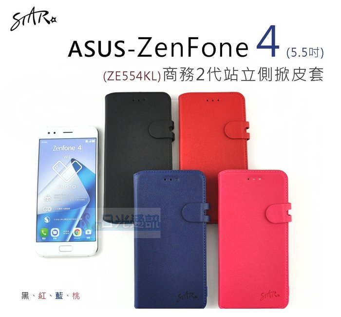 s日光通訊@STAR原廠【話題】ASUS ZenFone 4  5.5吋 ZE554KL 商務2代站立側掀皮套