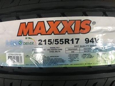 深坑輪胎王 瑪吉斯輪胎 I-ECO 215/55R17=2600 現金完工價 更換四條即贈送3D定位 MAXXIS