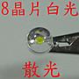 B1A31 8晶片 8mm 超級亮- 散光型 LED  白光 ...
