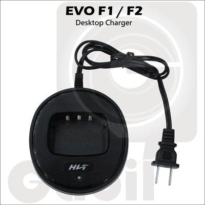 【中區無線電】EVO F1 F2 無線電 副廠鋰電池充電器 充電座 座充 鋰電充 含稅附發票