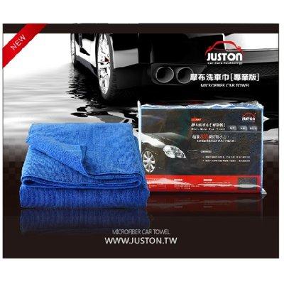 超吸水洗車巾-60x120cm/山葉yamaha擦車布-自助洗車-JUSTON駕駛通-摩布工場-CT-60120