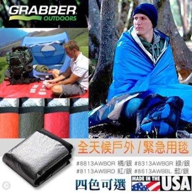 【LED Lifeway】Grabber (公司貨) Space All Weather Blanket 戶外/緊急用毯