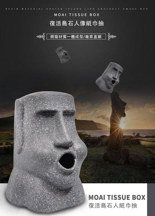 【Love Shop】創意復活島摩艾巨石像面紙巾盒/面紙盒/抽取式紙巾盒/人臉造型紙巾筒