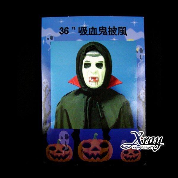 X射線【W878243】吸血鬼披風-36吋,萬聖節服裝/化妝舞會/派對道具/兒童變裝