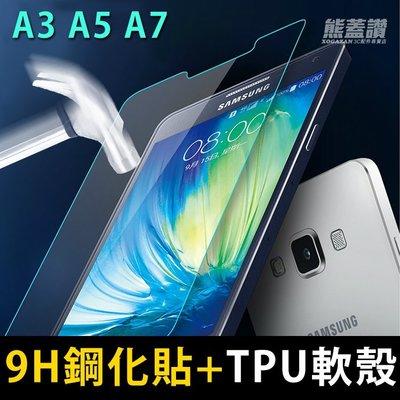 【現貨出清組合】 三星 A3 A5 A7 9H鋼化玻璃保護貼膜 + TPU透明手機殼套 組合價$110