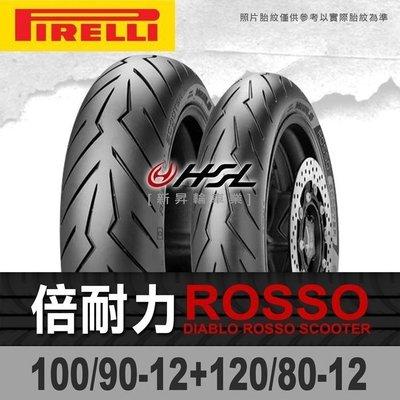 HSL『倍耐力 紅惡魔 ROSSO SC 100/90-12+120/80-12』惡魔 拆胎機+氮氣安裝